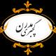 دستمزد گچبری آرک اُپن در اصفهان – عمادی