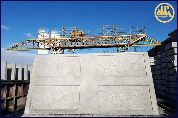 قیمت دیوار پیش ساخته بتنی ۲5۰*۳0۰*110 پایهان بتن