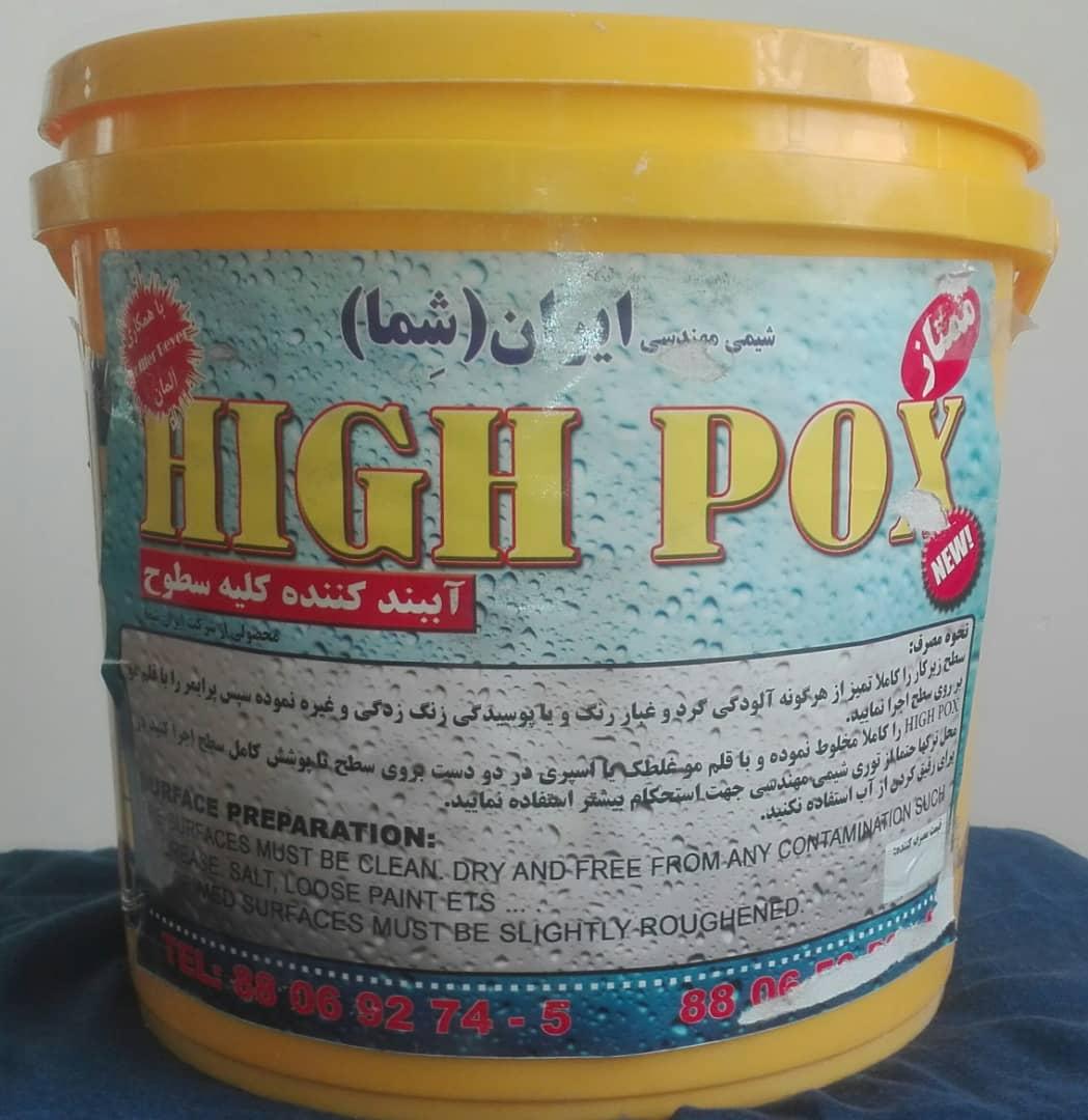 قیمت خمیر آب بند کننده سطوح HIGH POX