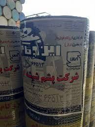 قیمت ایزوگام پشم شیشه ایران دولایه پودری[نوین پوشش]