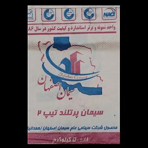 قیمت سیمان اصفهان پرتلند تیپ ۲