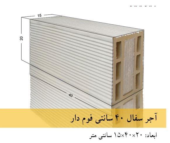 قیمت آجر سفال فوم دار ۱۵×۴۰ سانتی
