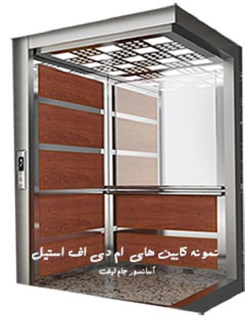قیمت کابین آسانسور mdf استیل[جام لیفت]