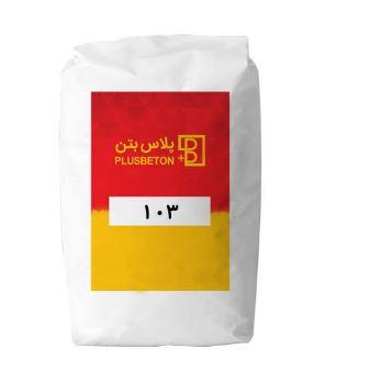 قیمت محصول پودری پلاس بتن کد ۱۰۳وزن ۲۰ کیلوگرم